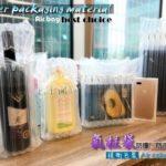 氣柱袋包裝範例