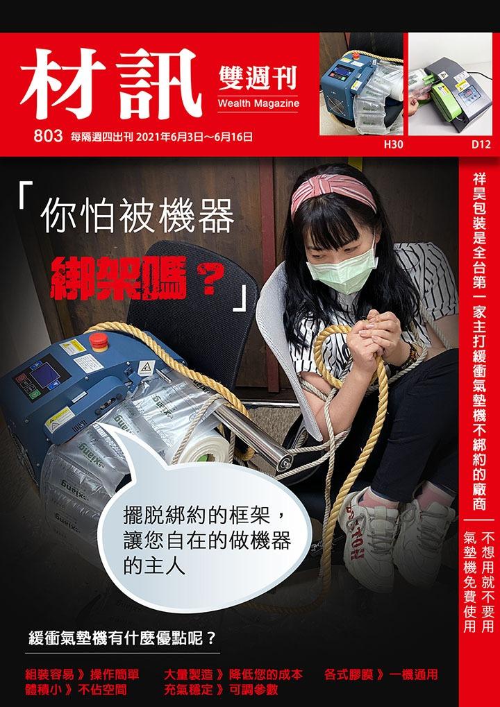 材訊-緩衝氣墊機雜誌封面-祥昊